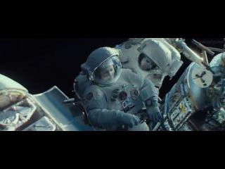 Гравитация/ Gravity (2013) Дублированный трейлер