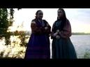 Фольклорный дуэт «Баски», г. Челябинск, «Да не кукуй ка ты, моя кукушка»