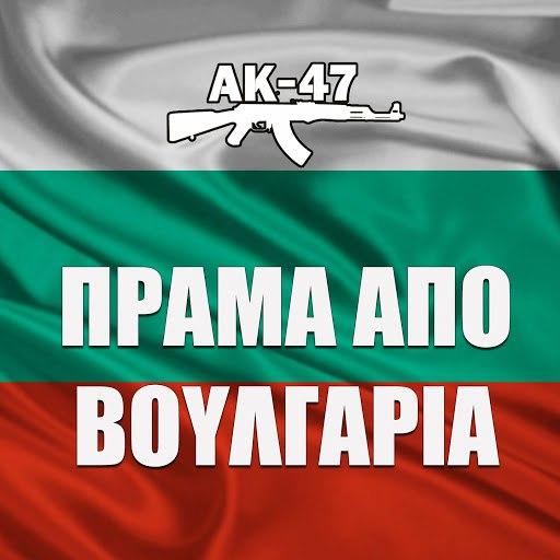 Ak-47 альбом Prama Apo Voulgaria (feat. Tus, Archontas)