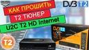 Как прошить Т2 тюнер U2C T2 HD Internet или обновление ПО