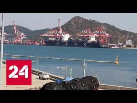 В южнокорейском Пусане освобождено российское судно Севастополь - Россия 24