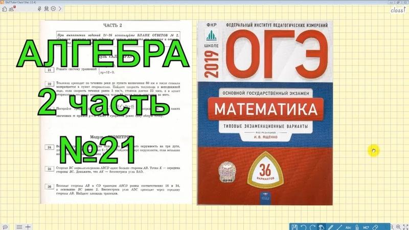 ОГЭ 2019 по математике. 2 ЧАСТЬ. Ященко 36 вариантов. 1 вариант. №21