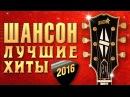 Шансон Лучшие Хиты 2016. Хит-парад любимых песен. TOP 40.