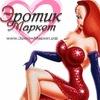 Секс шоп Ростов ЭротикМаркет