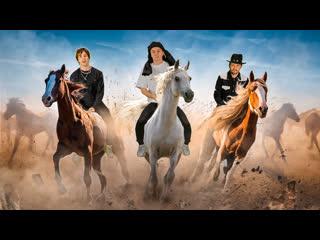 Хлеб – кони (official music video)
