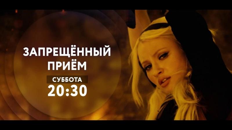 Эпичное промо к фильму Запрещённый приём от ТНТ4