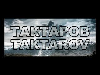 TAKTAROV тизер от GEORGIOFILM&Лены Кабзон