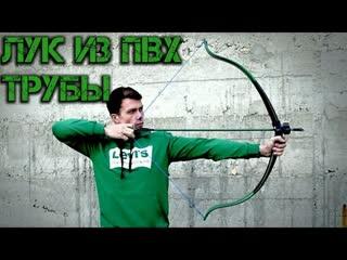 Как сделать лук из ПВХ трубы своими руками в домашних условиях #самоделки #луксвоимируками rfr cltkfnm ker bp gd[ nhe,s cdjbvb