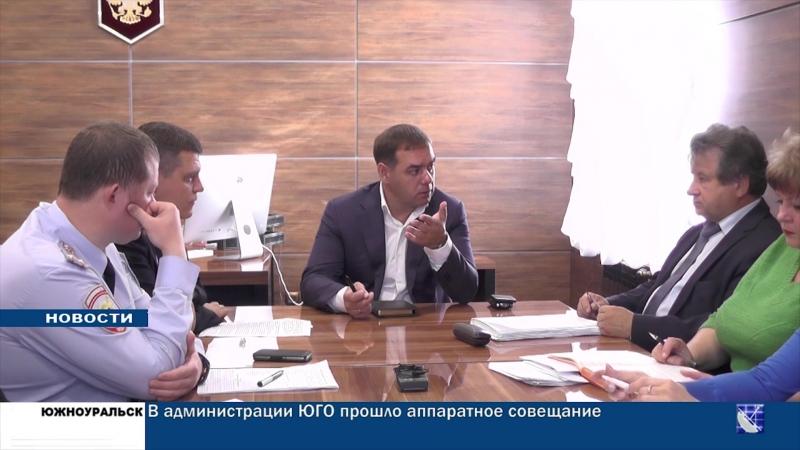 Аппаратное совещание в администрации ЮГО