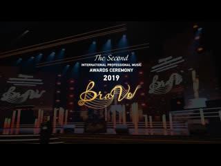 Вторая церемония вручения Премии «BraVo»
