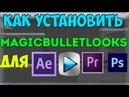 Как установить плагин Magic Bullet looksДля Adobe After Effects/Photoshop/PremierePro/SonyVegas