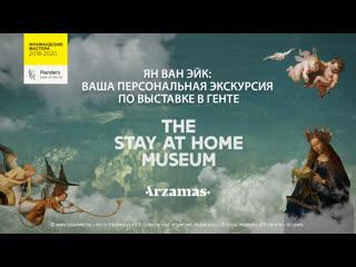 Ян ван Эйк: ваша персональная экскурсия по выставке в Генте