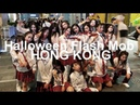 Halloween flash mob Hong Kong 2018 X-Dimension Dance Studio