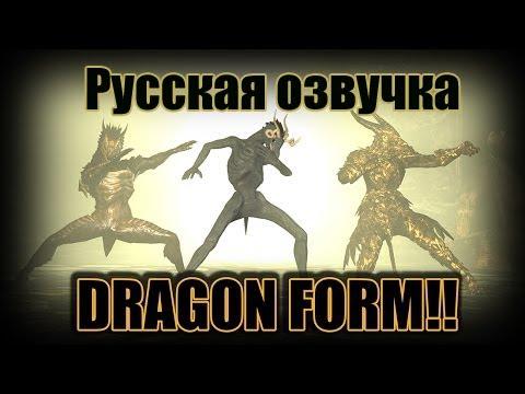 ThePruld Dark souls dragon form Обличье дракона в Dark Souls Русская озвучка