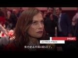 Isabelle Huppert au Chinese Business Club (version chinoise)