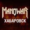 Manowar | 05.03.2019 | Хабаровск