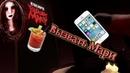 Вызвать Мари Escape Bloody Mary Steam HTC Vive