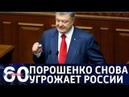 60 минут Путинский блицкриг Порошенко пугает мир российской угрозой эфир от 20 09 2018 г