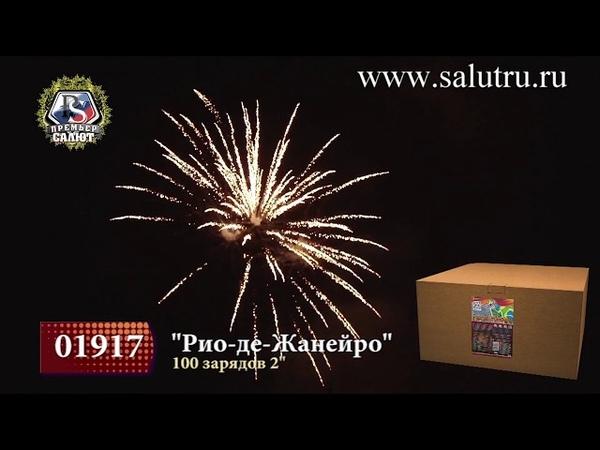 Купить профессиональный фейерверк «Рио-де-Жанейро» на свадьбу в Самаре и Тольятти.