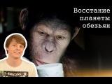 Обзор фильма - Восстание планеты обезьян