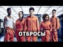 Отбросы [Плохие] (сериал 2009 – 2013) 1 сезон 3-6 серия Финал 1 сезона.