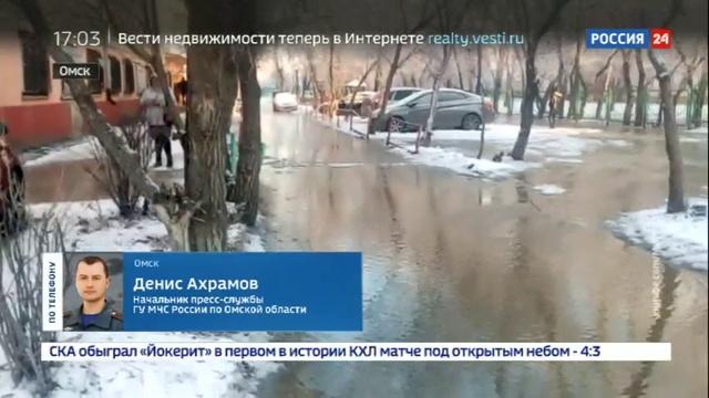 Новости на Россия 24 • Омск: из-за прорыва трубы подтопило 10 домов и школу