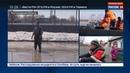 Новости на Россия 24 В Волгоградской области из за подъема уровня рек объявлено экстренное предупреждение
