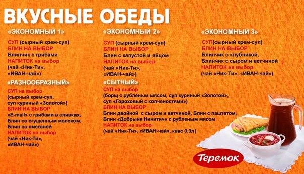 статья русские блины новосибирск официальный сайт рецепты относится категории специалистов