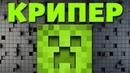 Крипер Лего Майнкрафт - Как Сделать из Лего Майнкрафт Крипера - Creeper Minecraft