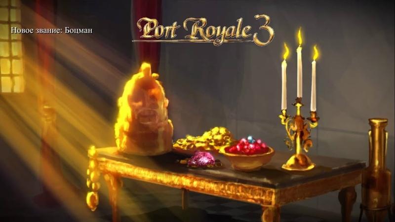 Port Royale 3 ► Boatswain(Боцман) №7