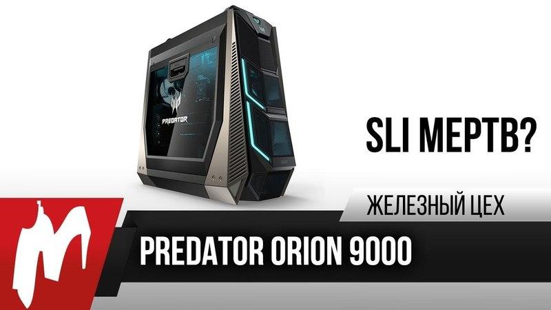 Две 1080 Ti против 4K — Predator Orion 9000 — Железный цех — Игромания