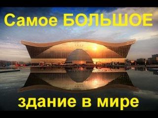 Китай. Самое большое здание в мире