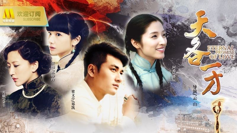 【1080P Chi-Eng SUB】《天各一方/Eternal Promise of Love》望江楼坚守10年等待恋人梁文亭的故事(郑20