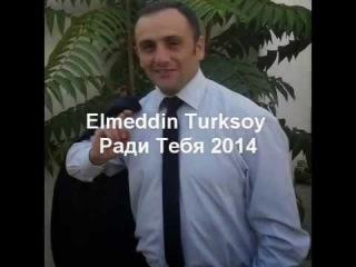 Elmeddin Turksoy Radi Tebya 2014  NEV SONG ( ofical muzic )