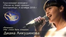 Диана Анкудинова Diana Ankudinova — «Реченька» и «Нас учили быть птицами»