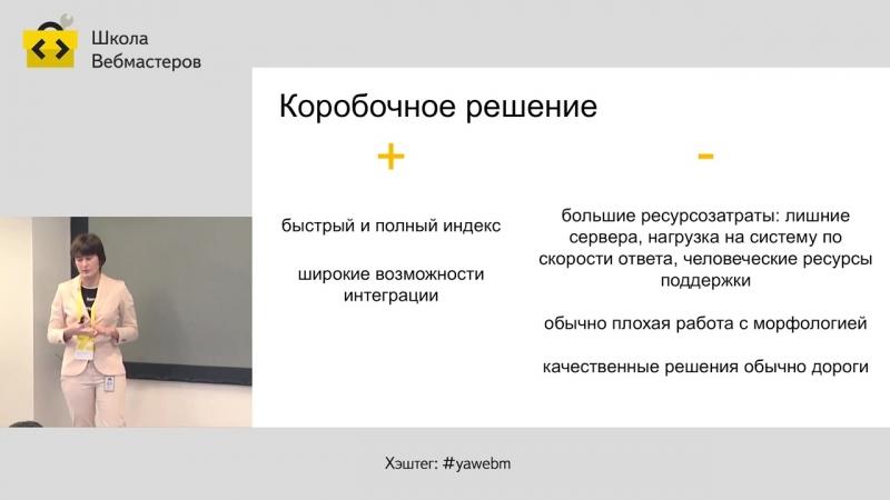 031. Как выбрать поиск для сайта – Елена Першина