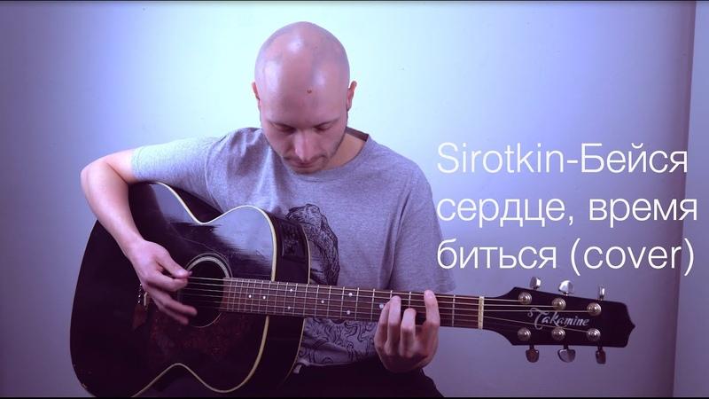 Sirotkin - Бейся сердце, время биться cover by Timur Gandaev