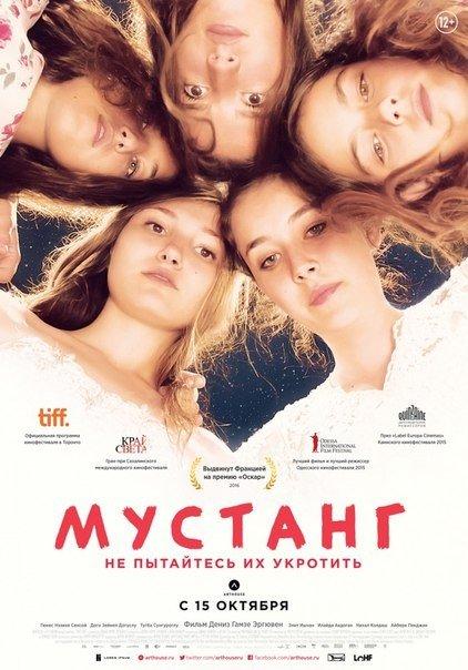 Мустан (2015)