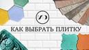 Отделка для ванной и кухни изразцы гексагоны и каменный шпон