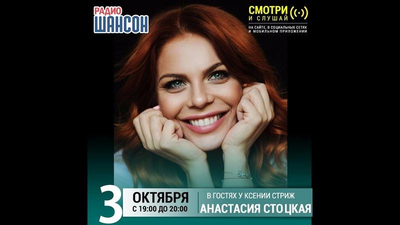 Анастасия Стоцкая в гостях у Ксении Стриж Стриж Тайм Радио Шансон