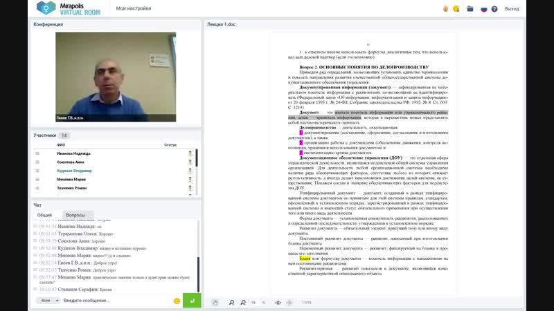 Документационное обеспечение логистических процессов Лекция