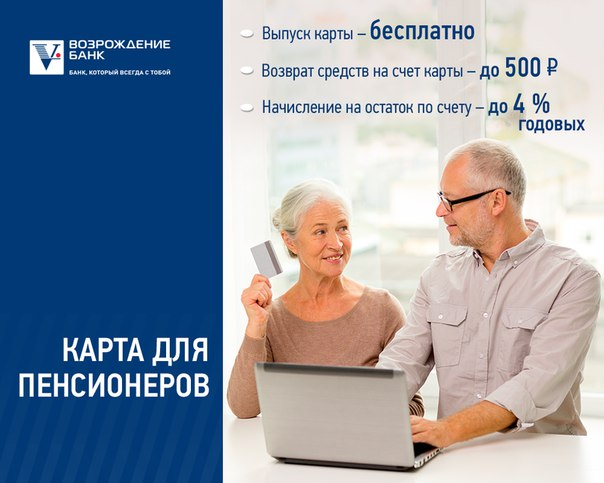 Формальный процесс получения пенсии может стать выгодным и доходным!