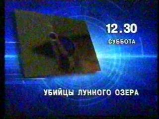 staroetv.su / Анонсы (ТВ-3, 05.11.2002)