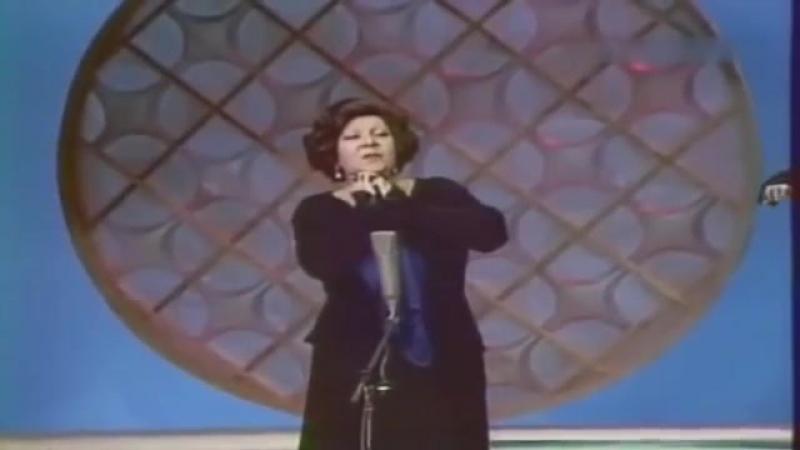Клавдия Шульженко - Синий платочек (9 мая 1975 г.)
