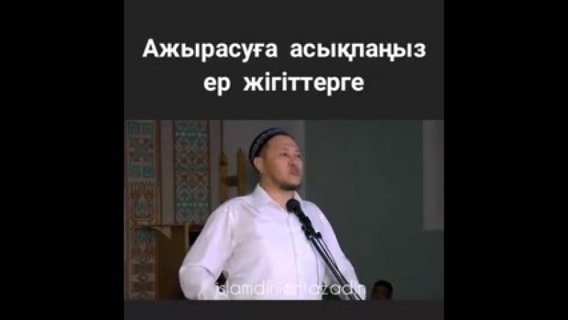 Ажырасу а асы па ыздар... (240p).mp4