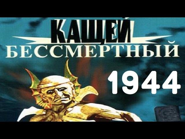КАЩЕЙ БЕССМЕРТНЫЙ (1944) Кащей Бессмертный смотреть онлайн в хорошем качестве