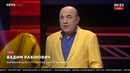 Вадим Рабинович Программа выхода Украины из кризиса Украинский формат на NEWSONE 25 07 18