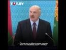 Лукашенко в Орше жестко отчитал Василия Жарко
