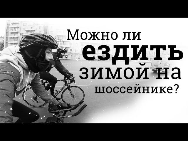 Можно ли ездить зимой на шоссейном велосипеде