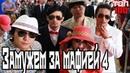 Замужем за Мафией 4: Семейные Испытания / Marrying the Mafia 4(2011).Трейлер